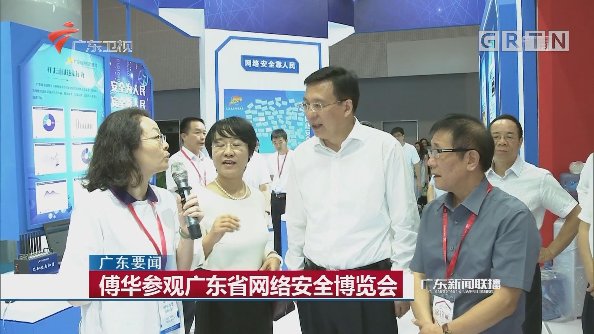 傅华参观广东省网络安全博览会