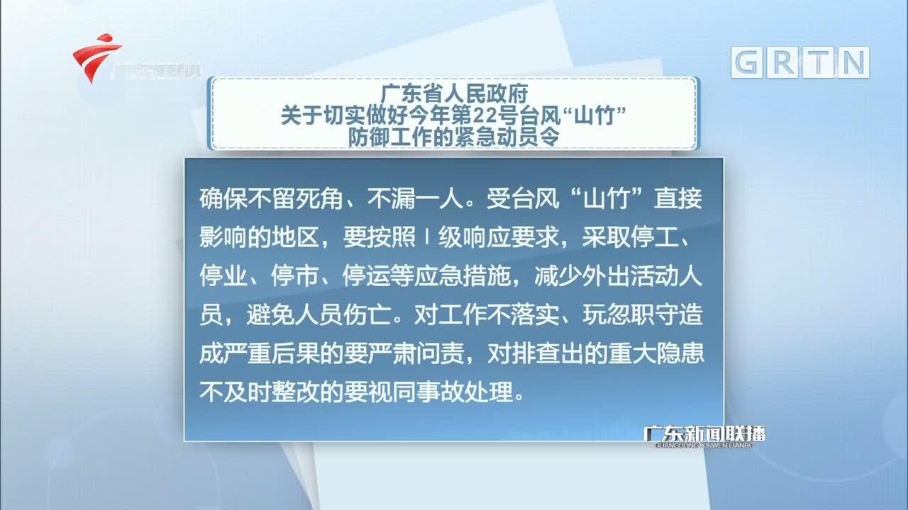 """關于切實做好今年第22號臺風""""山竹""""防御工作的緊急動員令"""