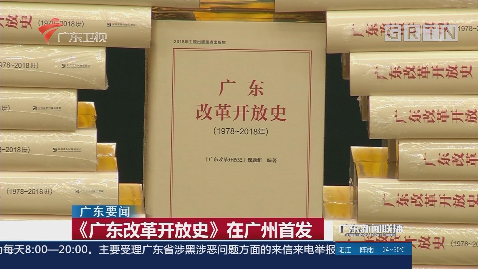 《广东改革开放史》在广州首发