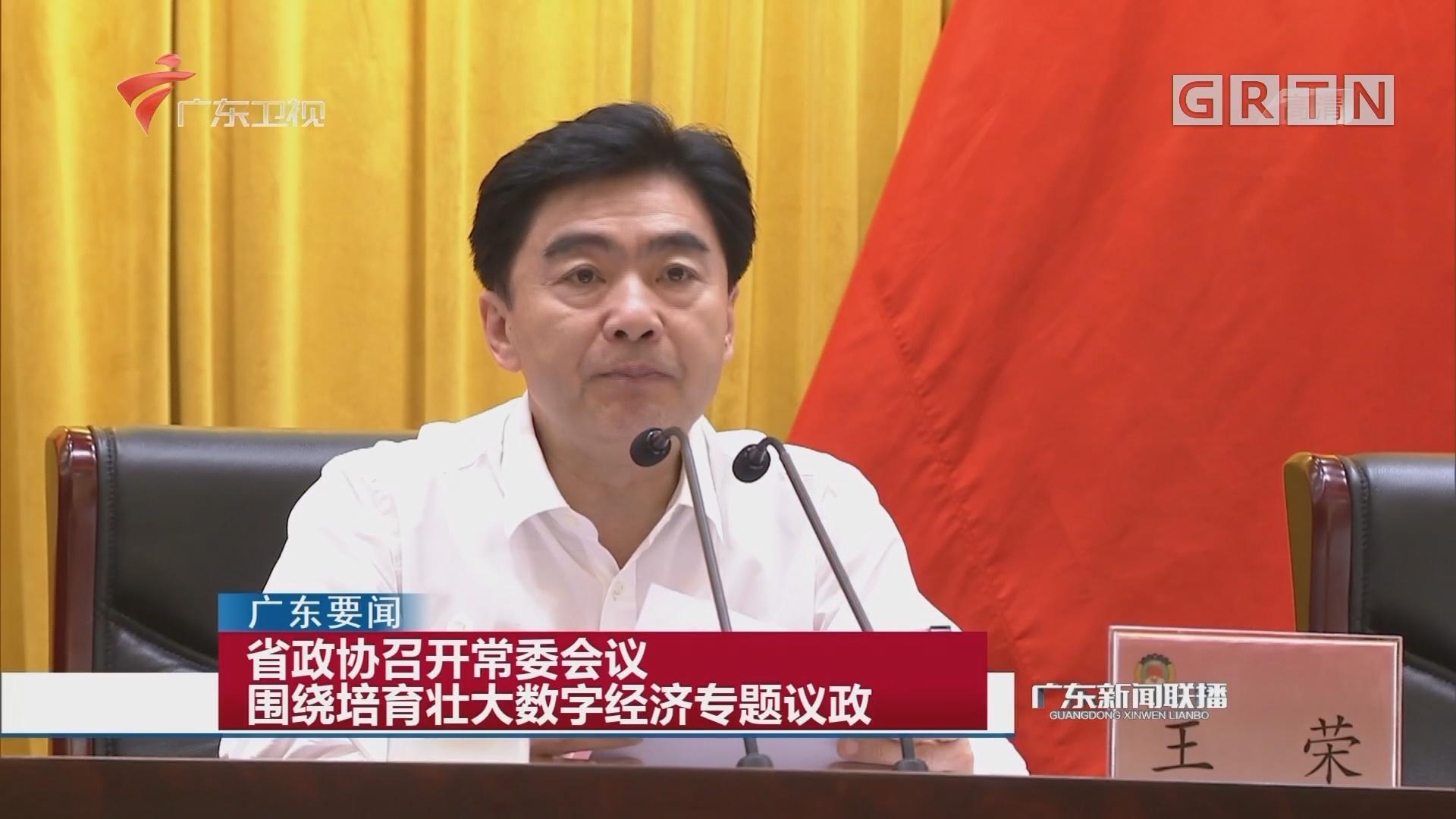 省政协召开常委会议 围绕培育壮大数字经济专题议政