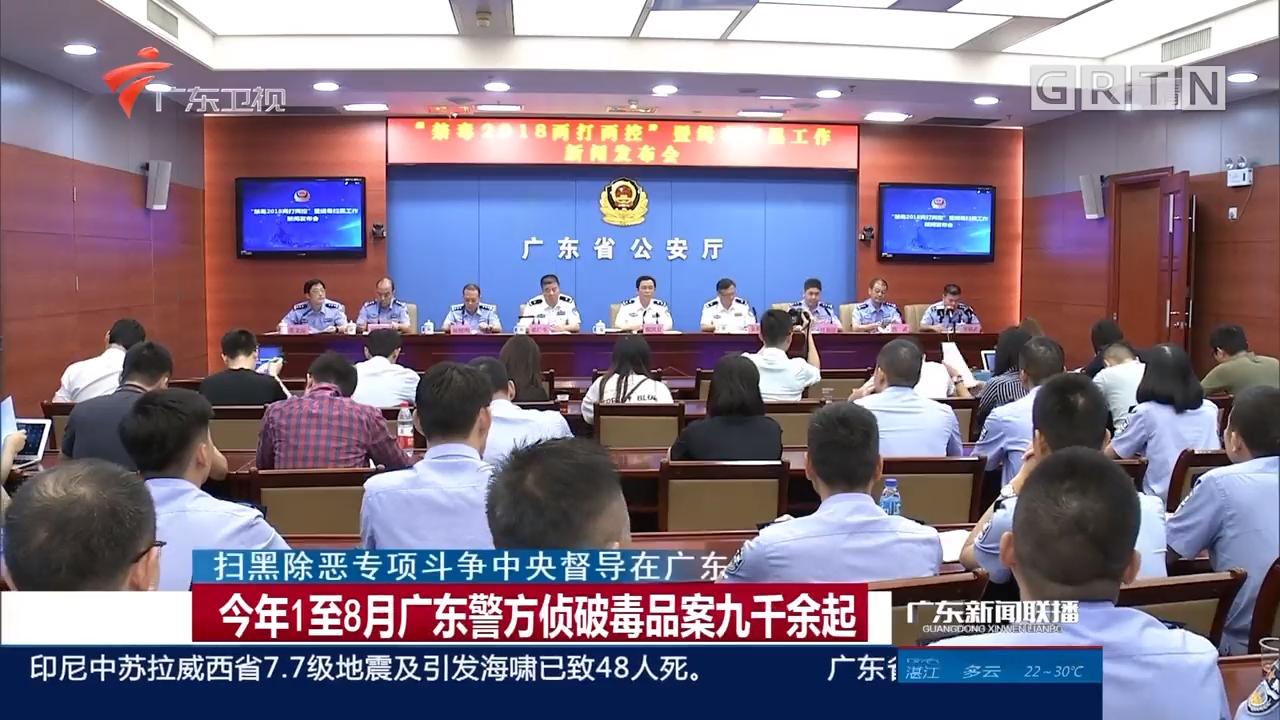 今年1至8月广东警方侦破毒品案九千余起
