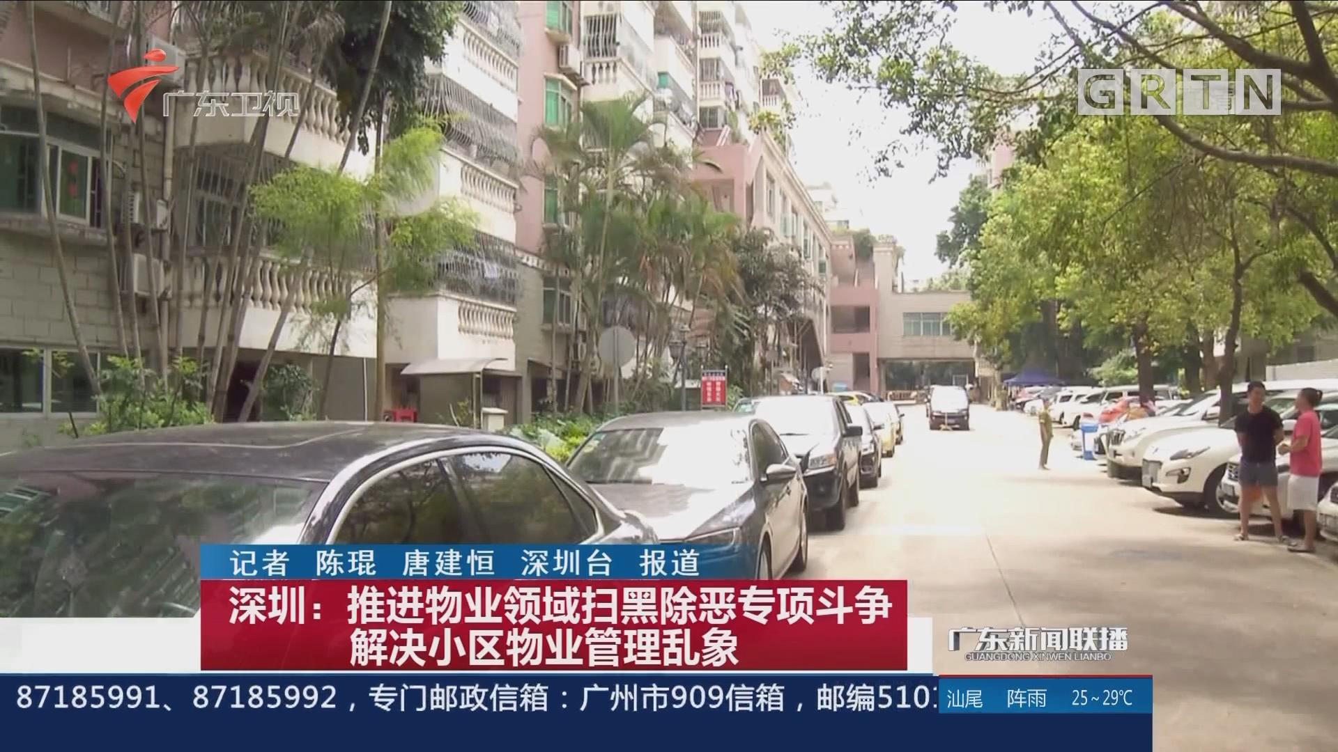 深圳:推进物业领域扫黑除恶专项斗争 解决小区物业管理乱象