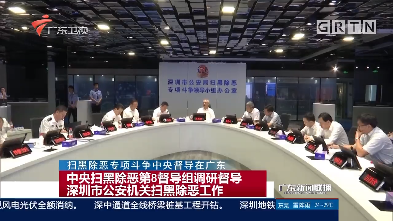 中央扫黑除恶第8督导组下沉督导 深圳工作汇报会召开