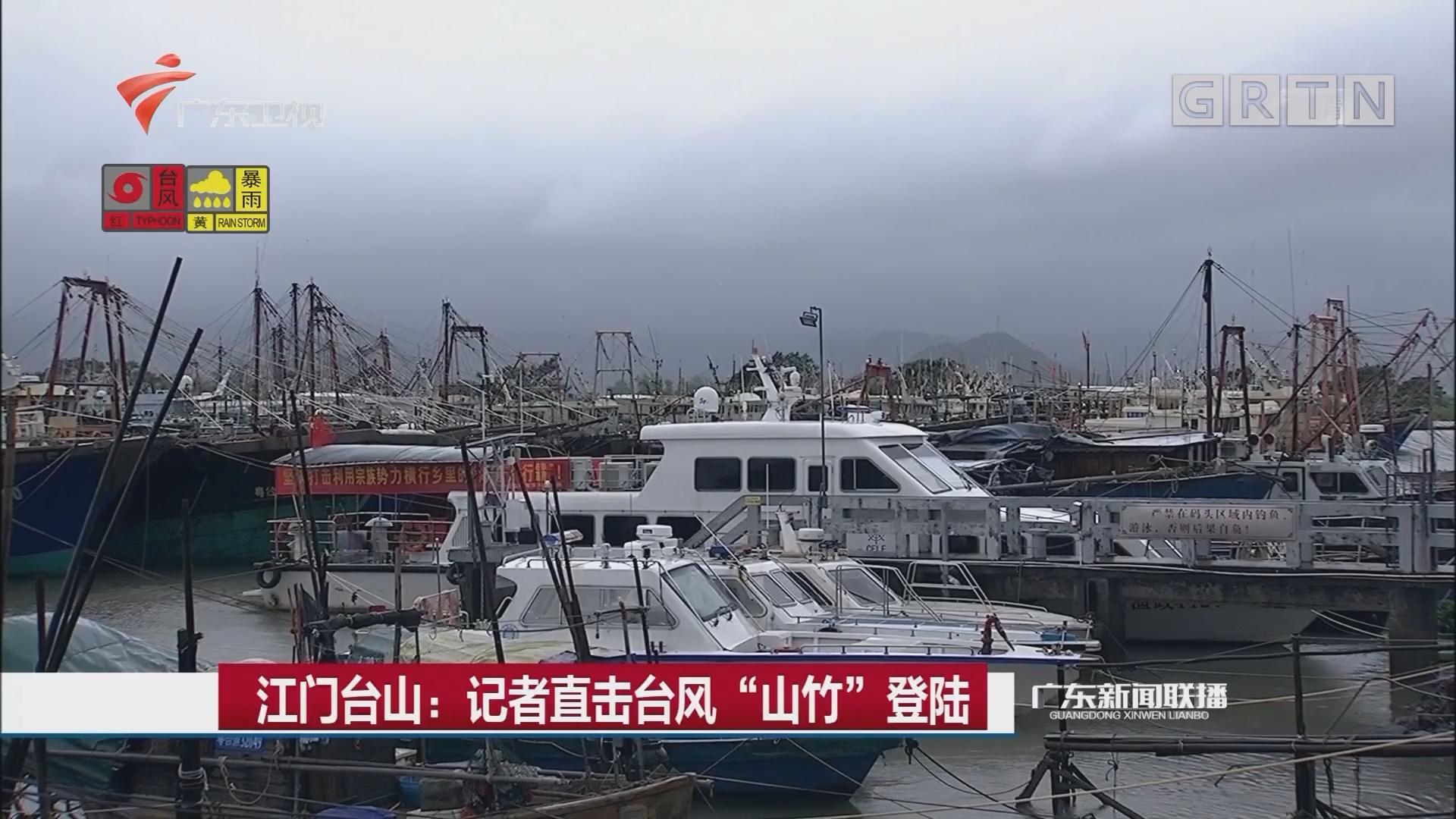 """江门台山:记者直击台风""""山竹""""登陆"""