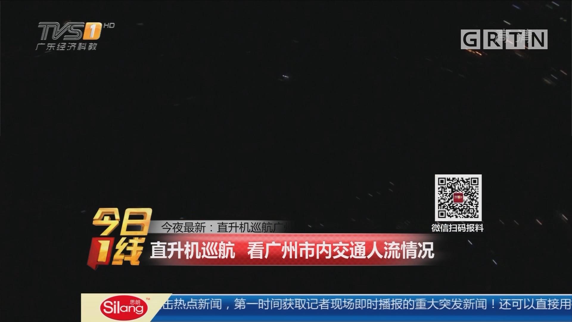 今夜最新:直升机巡航广州 直升机巡航 看广州市内交通人流情况