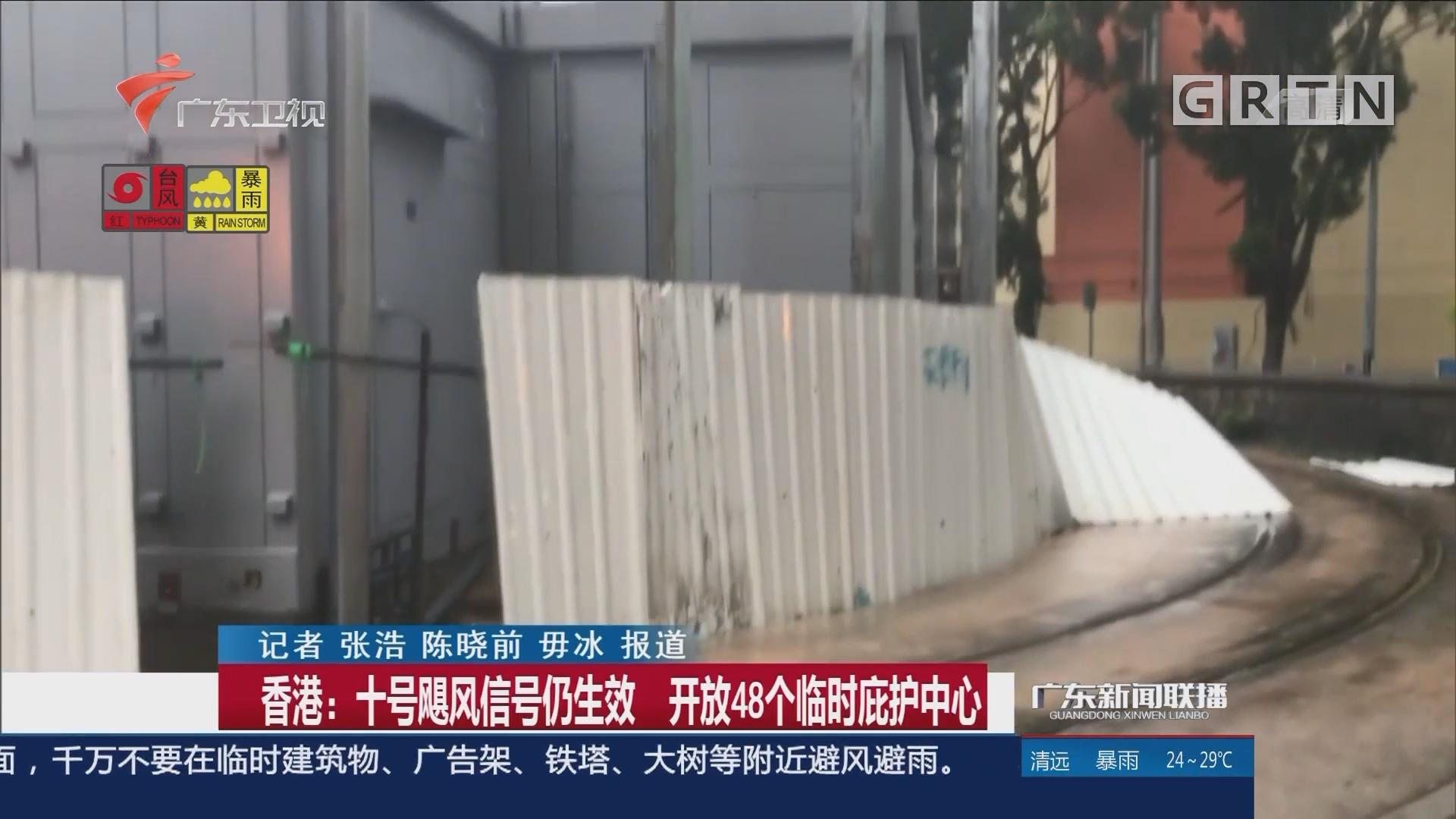 香港:十号飓风信号仍生效 开放48个临时庇护中心