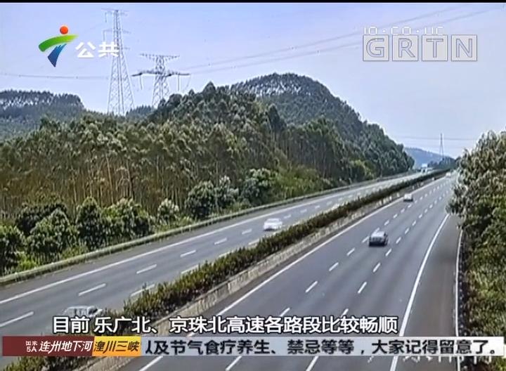 国庆北上走高速 注意避开拥堵