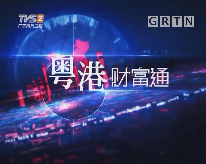 [2018-09-09]粤港财富通:5G时代的投资机会