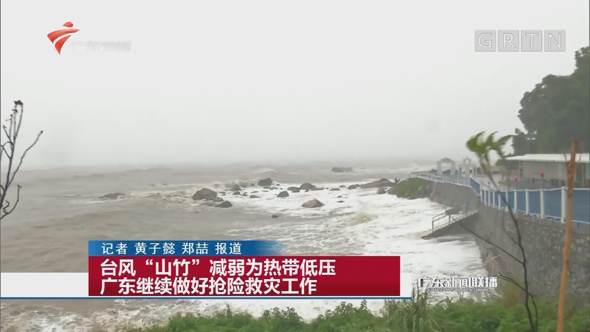 """台风""""山竹""""减弱为热带低压 广东继续做好抢险救灾工作"""