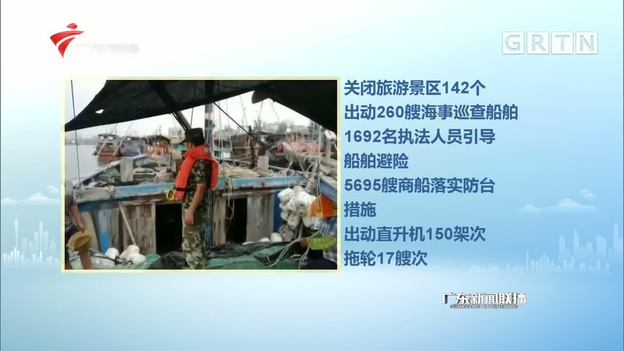 省防總啟動防風I級應急響應  廣東全力以赴打好臺風防御戰
