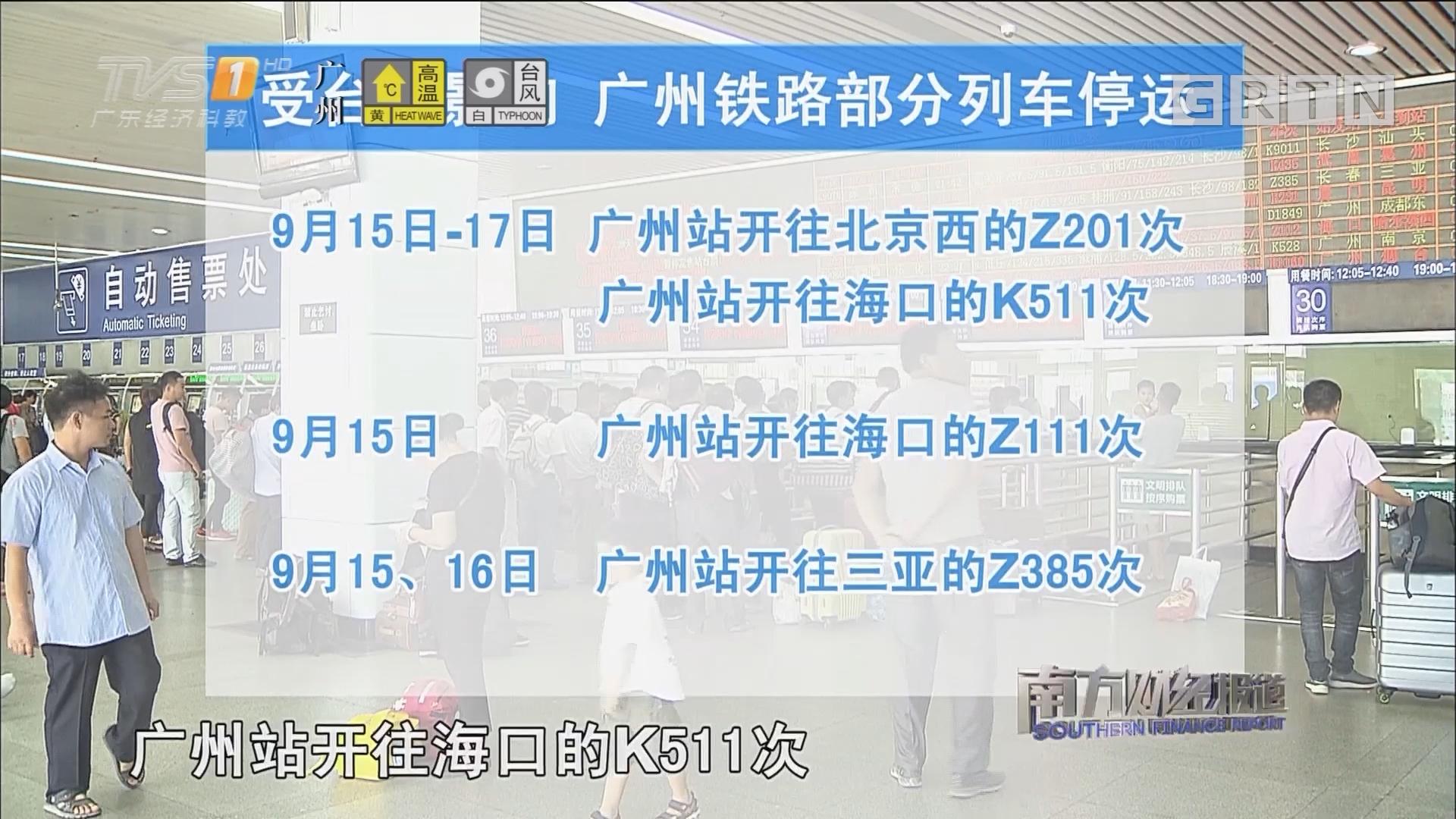 """台风 """"山竹""""逼近!广铁部分列车调整运行"""