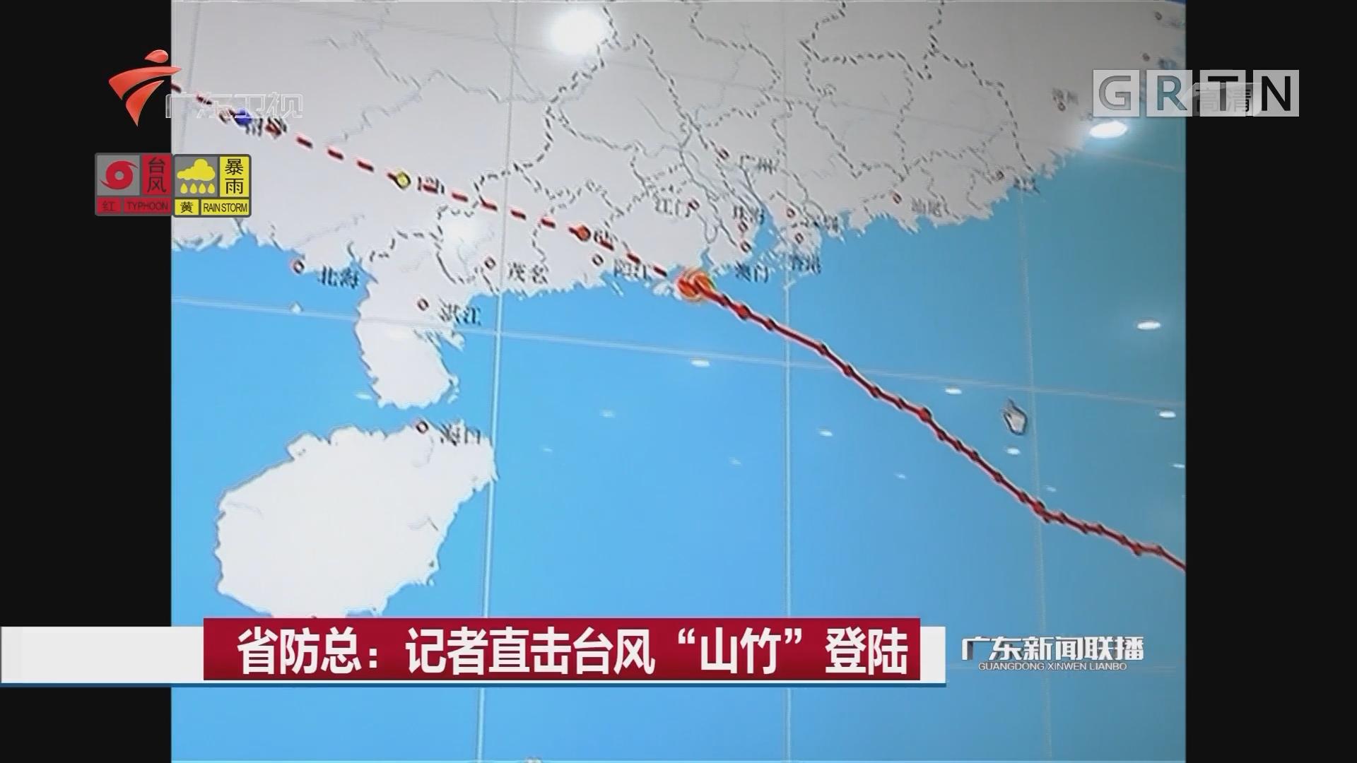 """省防总:记者直击台风""""山竹""""登陆"""