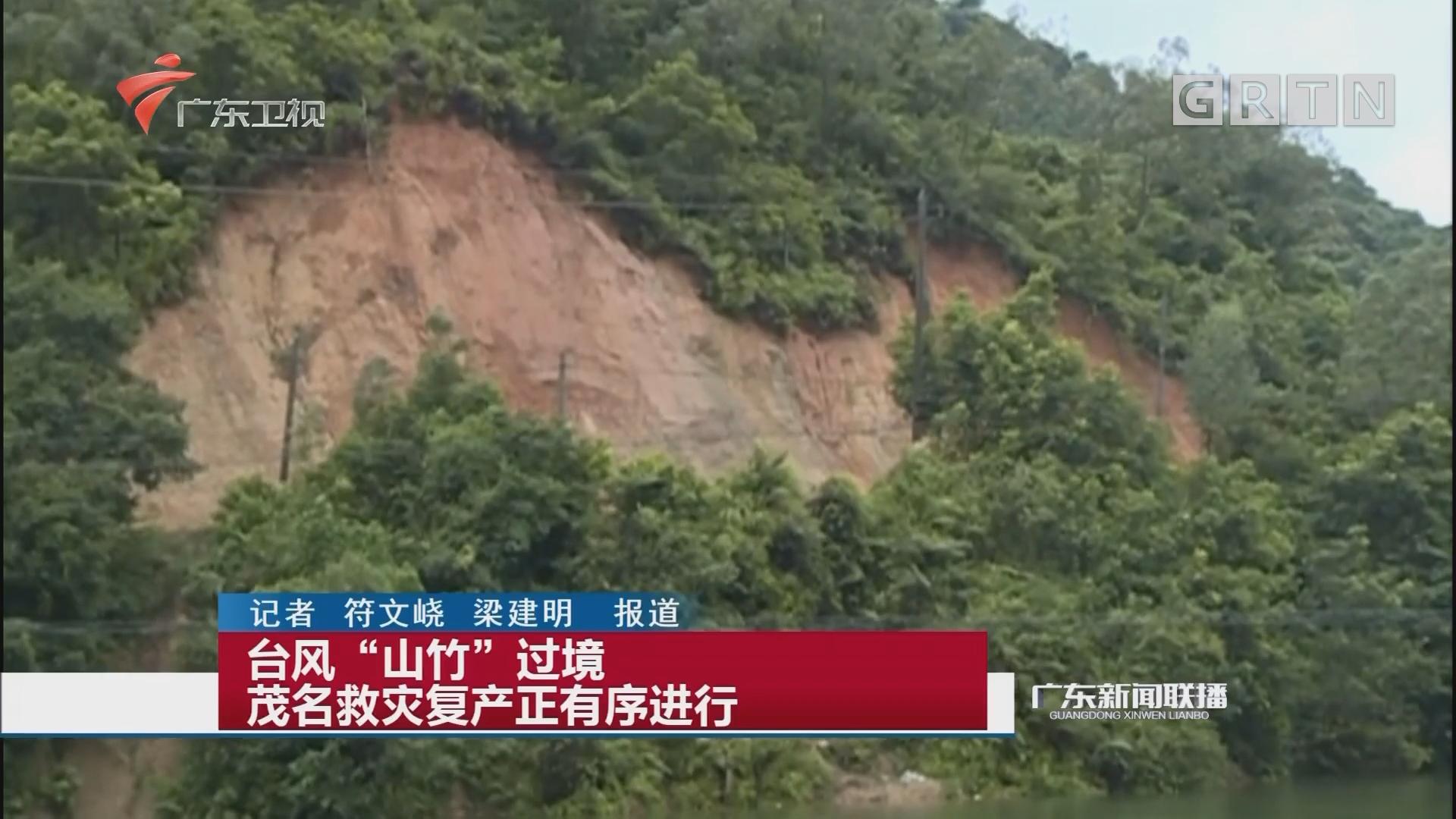 """台风""""山竹""""过境 茂名救灾复产正有序进行"""