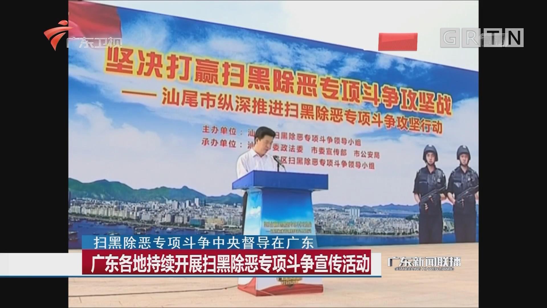 广东各地持续开展扫黑除恶专项斗争宣传活动