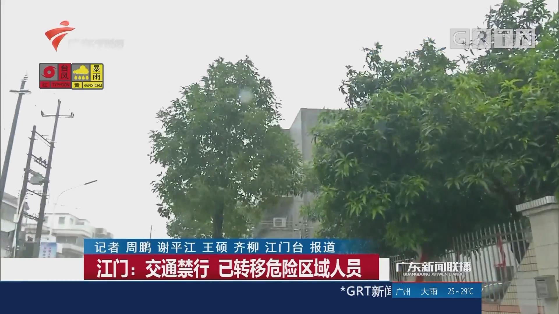 江门:交通禁行 已转移危险区域人员