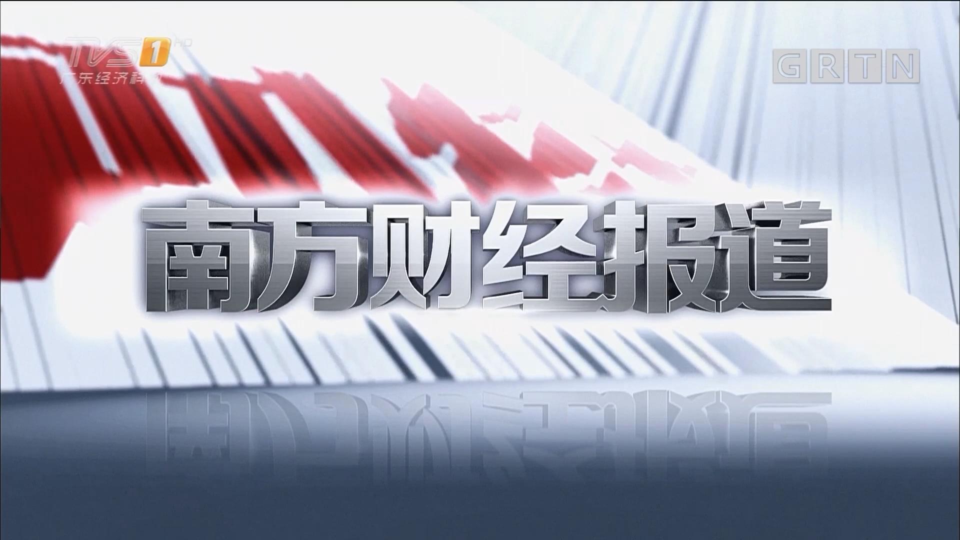 [2018-09-19]南方财经报道:2018中国制造业创新大会在广州召开 李希苗圩马兴瑞出席