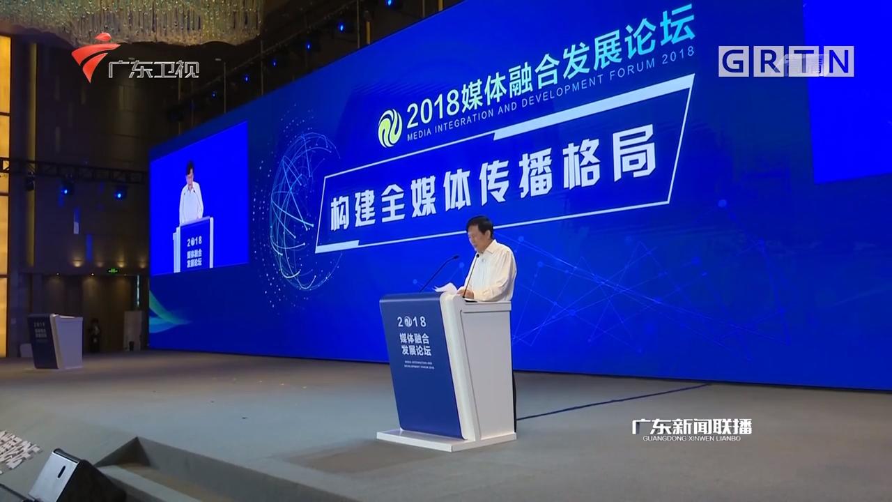 把握融合脉搏 构建全媒格局 2018媒体融合发展论坛在深圳举行