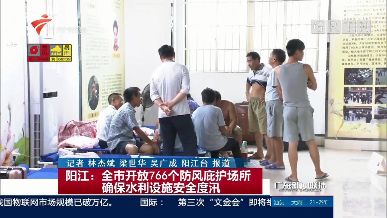 阳江:全市开放766个防风庇护场所 确保水利设施安全度汛