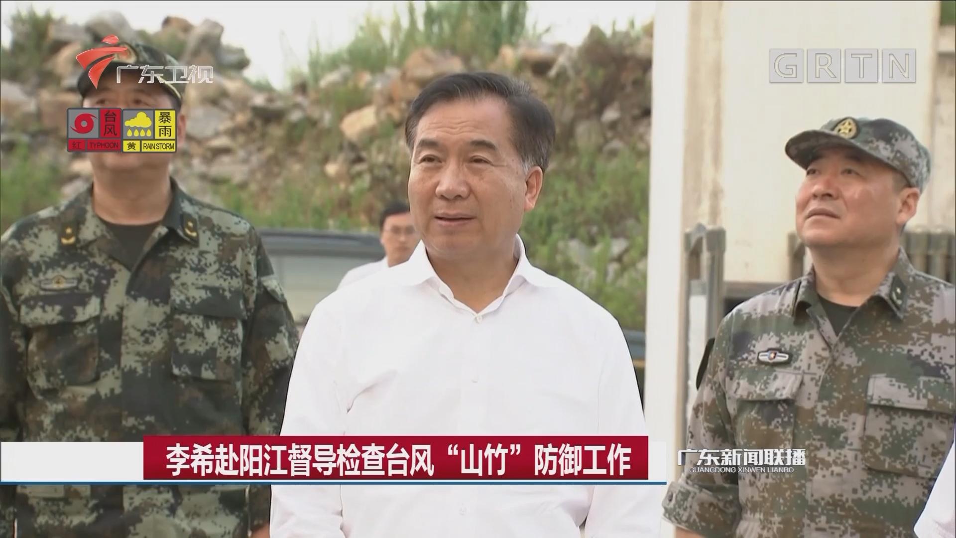 """李希赴阳江督导检查台风""""山竹""""防御工作"""