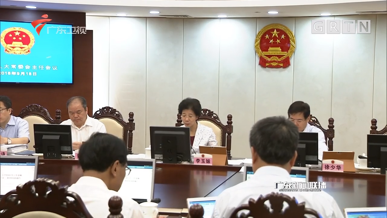 省十三届人大常委会第十五次主任会议在广州召开