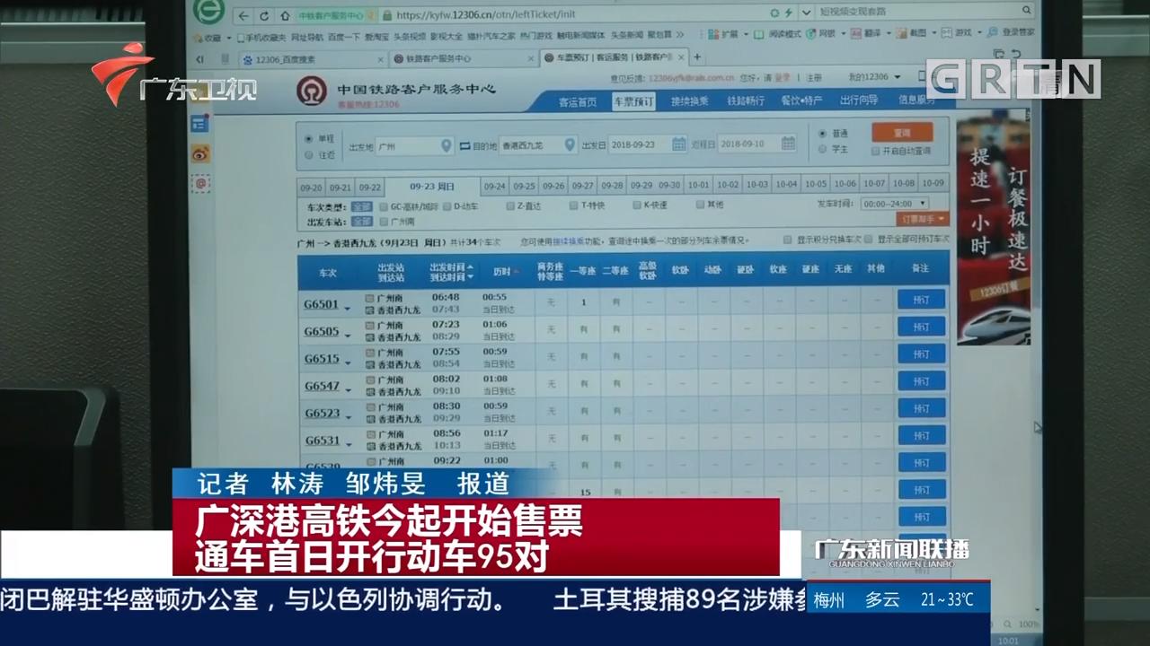 广深港高铁今起开始售票 通车首日开行动车95对