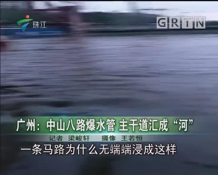 """广州:中山八路爆水管 主干道汇成""""河"""""""