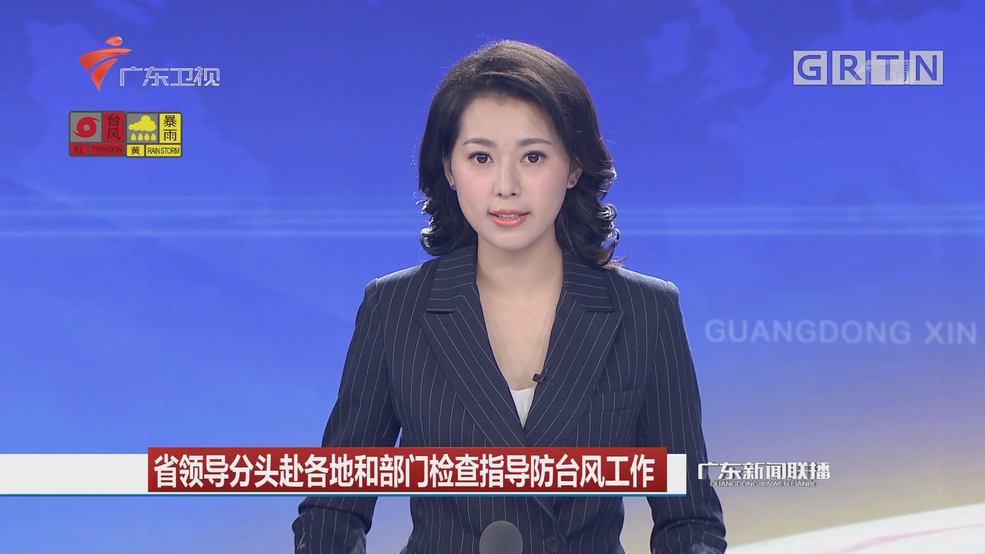 省领导分头赴各地和部门检查指导防台风工作