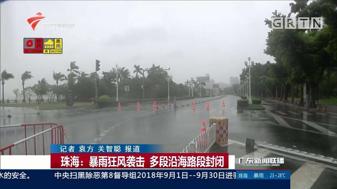 珠海:暴雨狂风袭击 多段沿海路段封闭