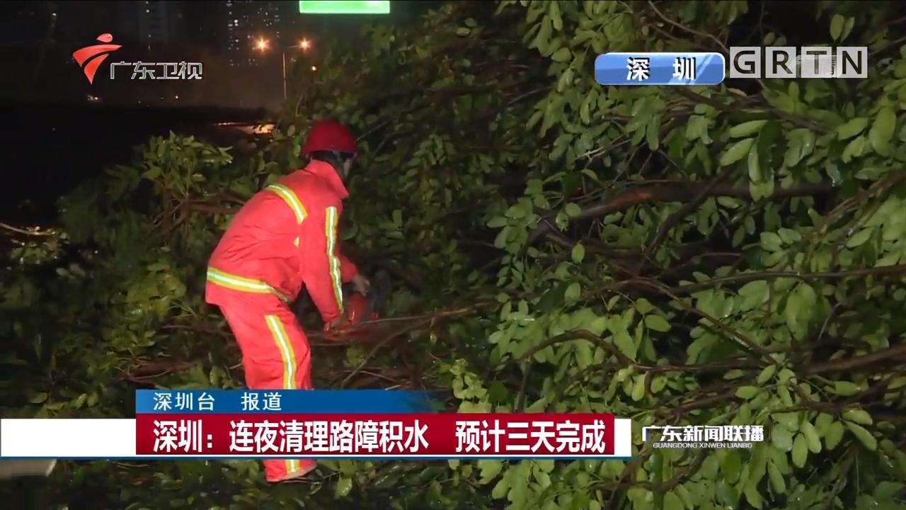 深圳:连夜清理路障积水 预计三天完成