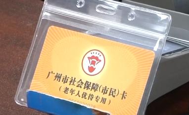 省人社厅:五险费率 广东全国最低