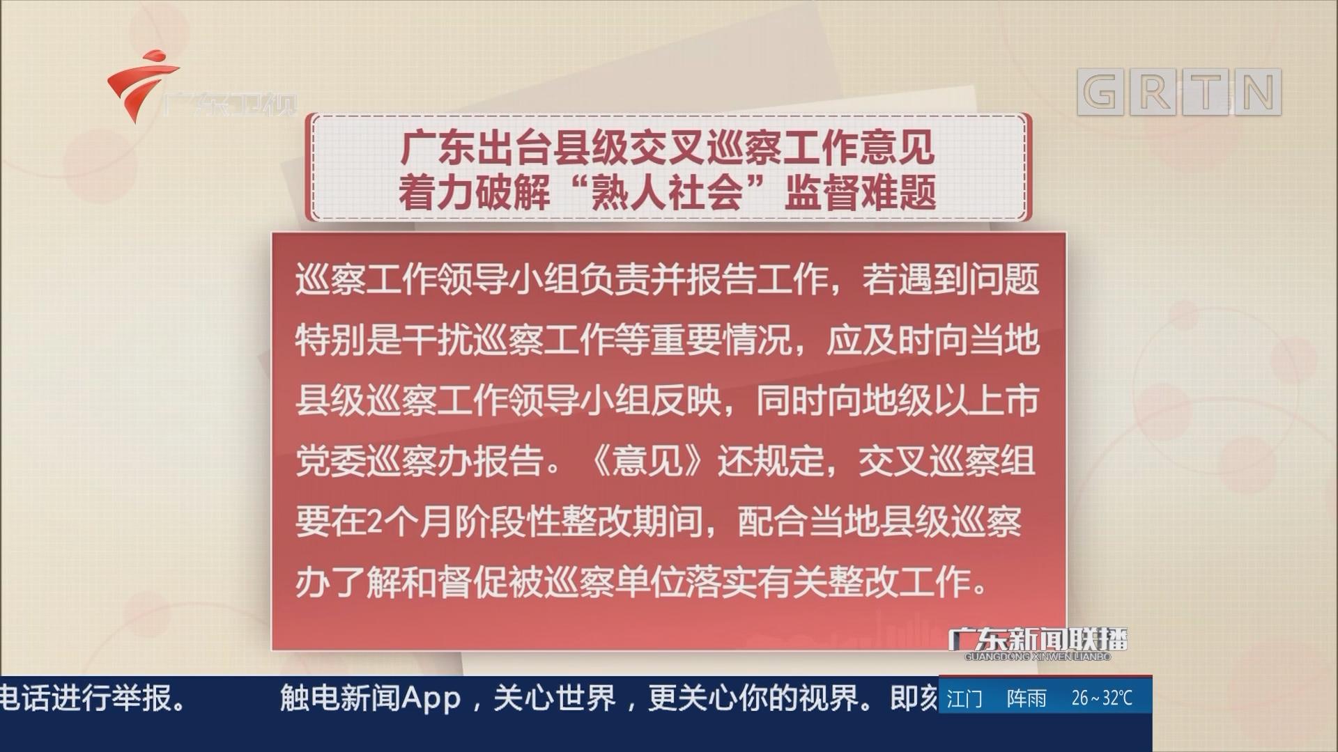 """广东出台县级交叉巡察工作意见 着力破解""""熟人社会""""监督难题"""