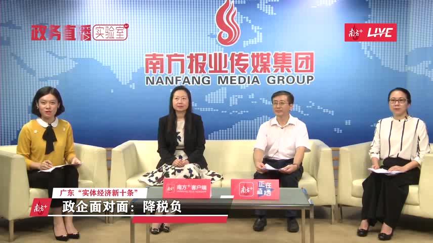 """广东""""实体经济新十条""""政企面对面:降税负"""