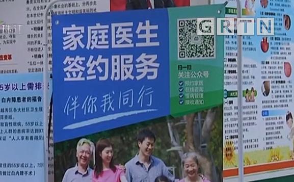 广州450万人签约家庭医生 街坊看病更方便