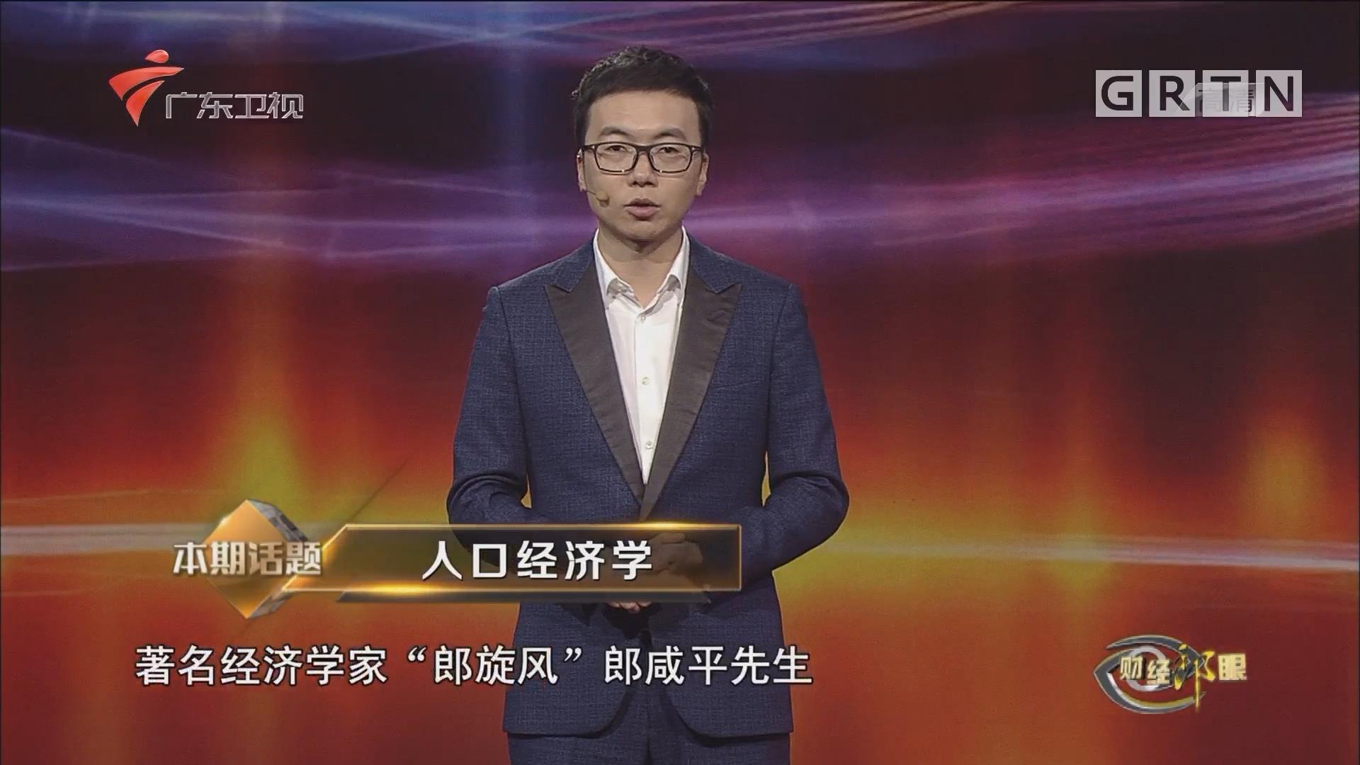 [2018-09-10]财经郎眼:人口经济学