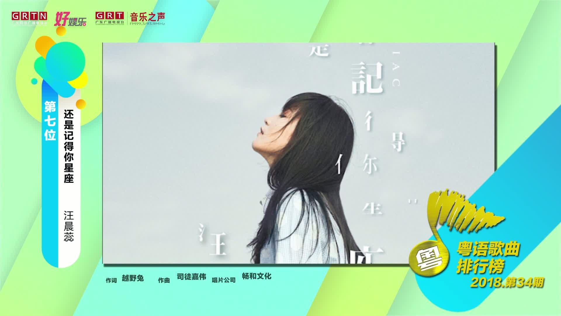 粤语歌曲排行榜2018年第34期榜单