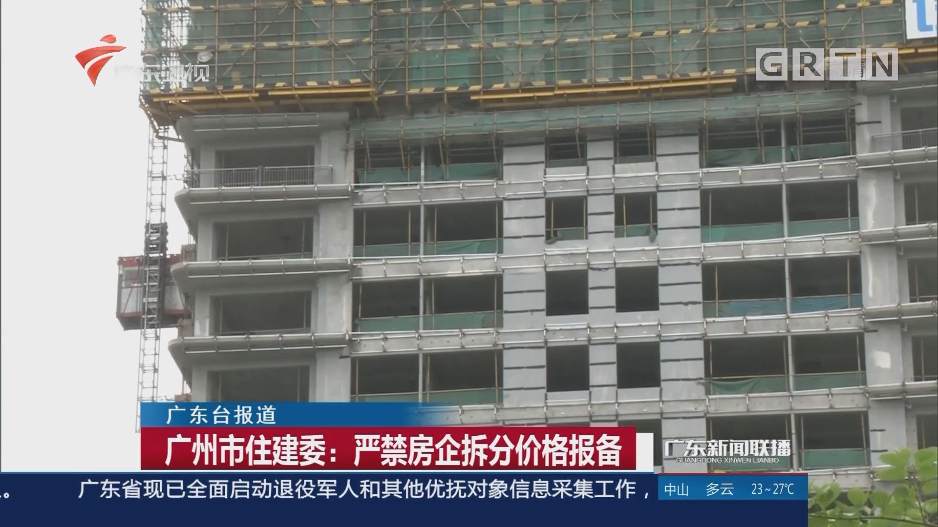 广州市住建委:严禁房企拆分价格报备