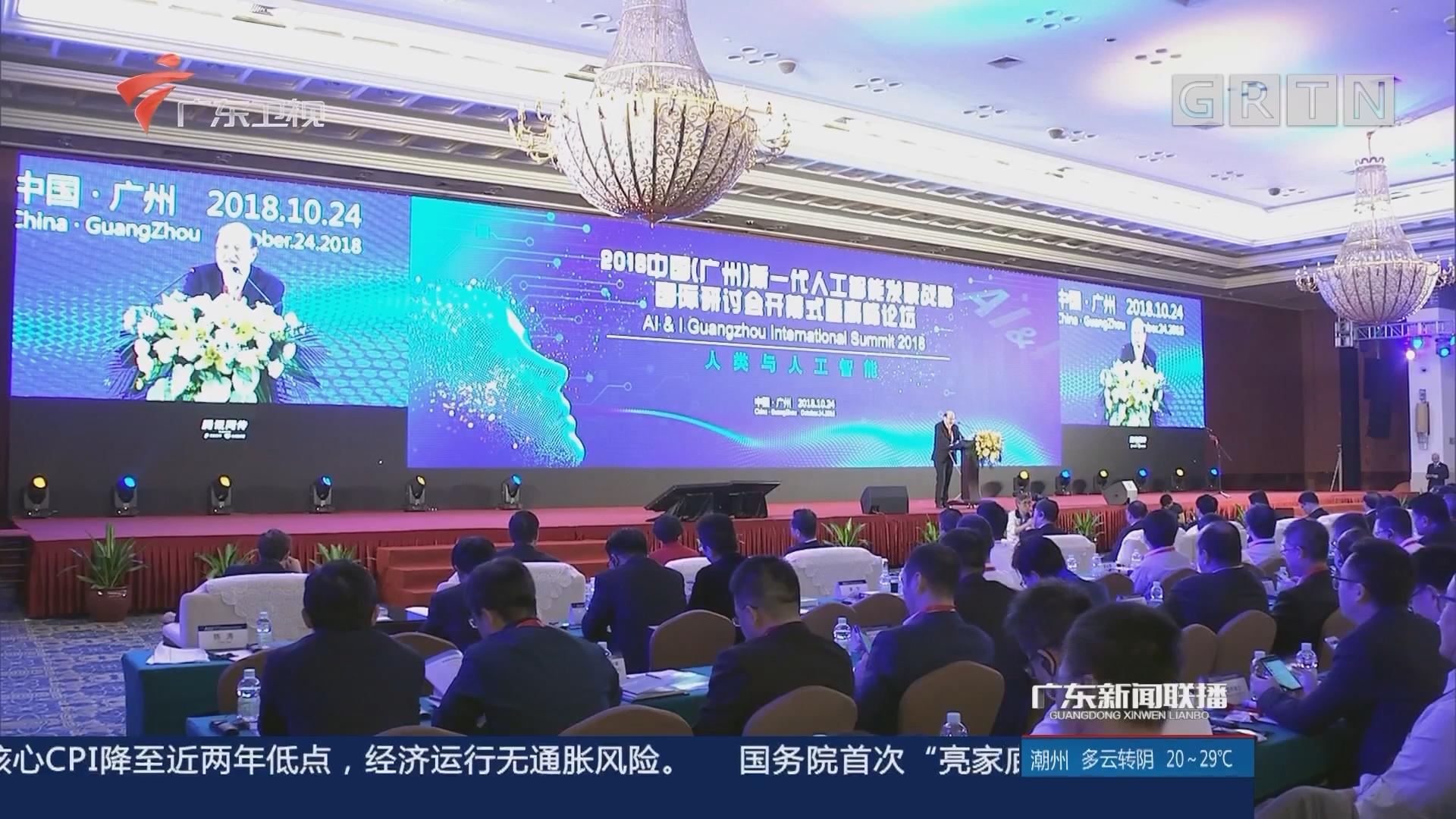 2018中国(广州)新一代人工智能发展战略国际研讨会暨高峰论坛在广州举行