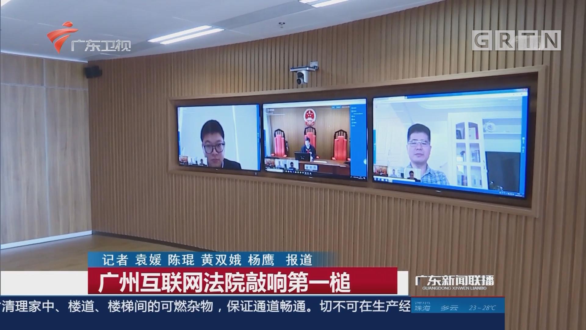 广州互联网法院敲响第一槌
