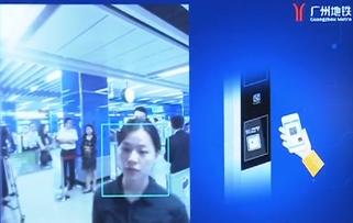 广州地铁26日起试点使用新型安检技术