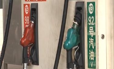 成品油调价窗口临近 92号汽油或突破8元每升