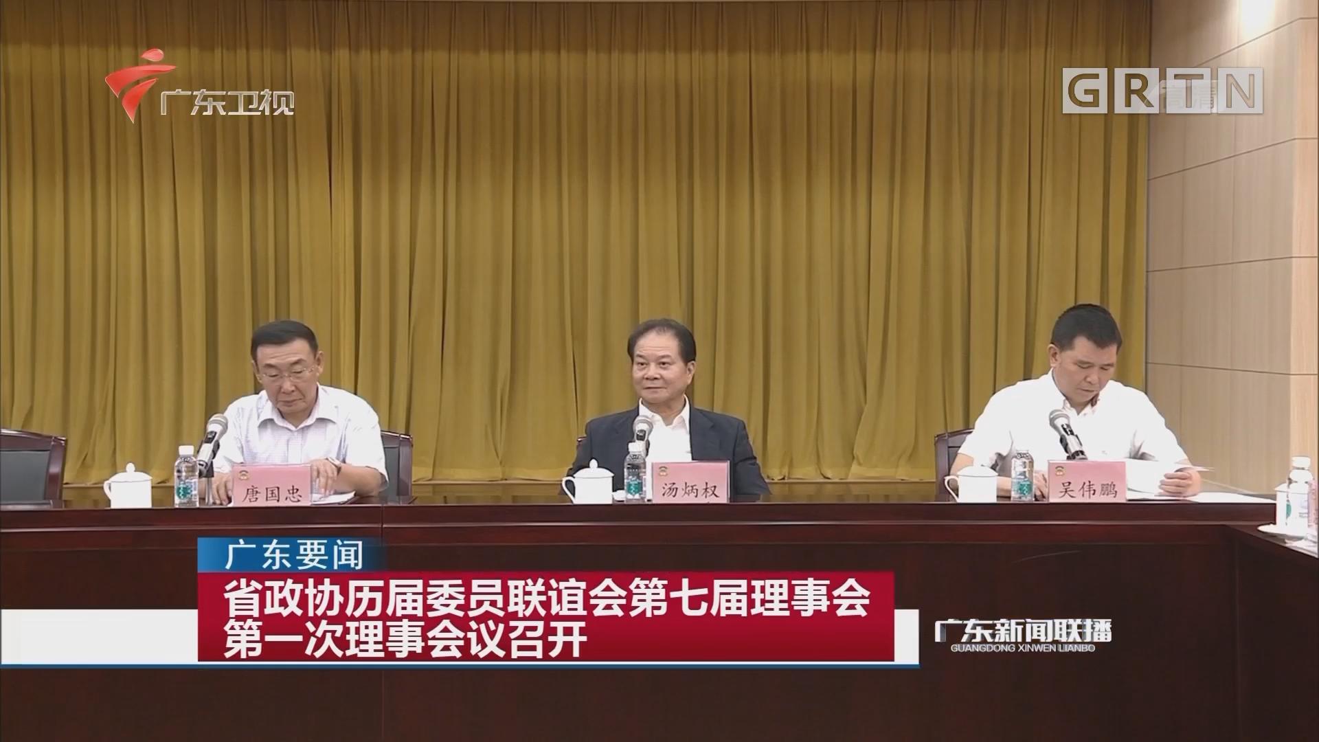 省政协历届委员联谊会第七届理事会第一次理事会议召开