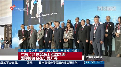 """广东 """"21世纪海上丝绸之路"""" 国际博览会在东莞开幕"""