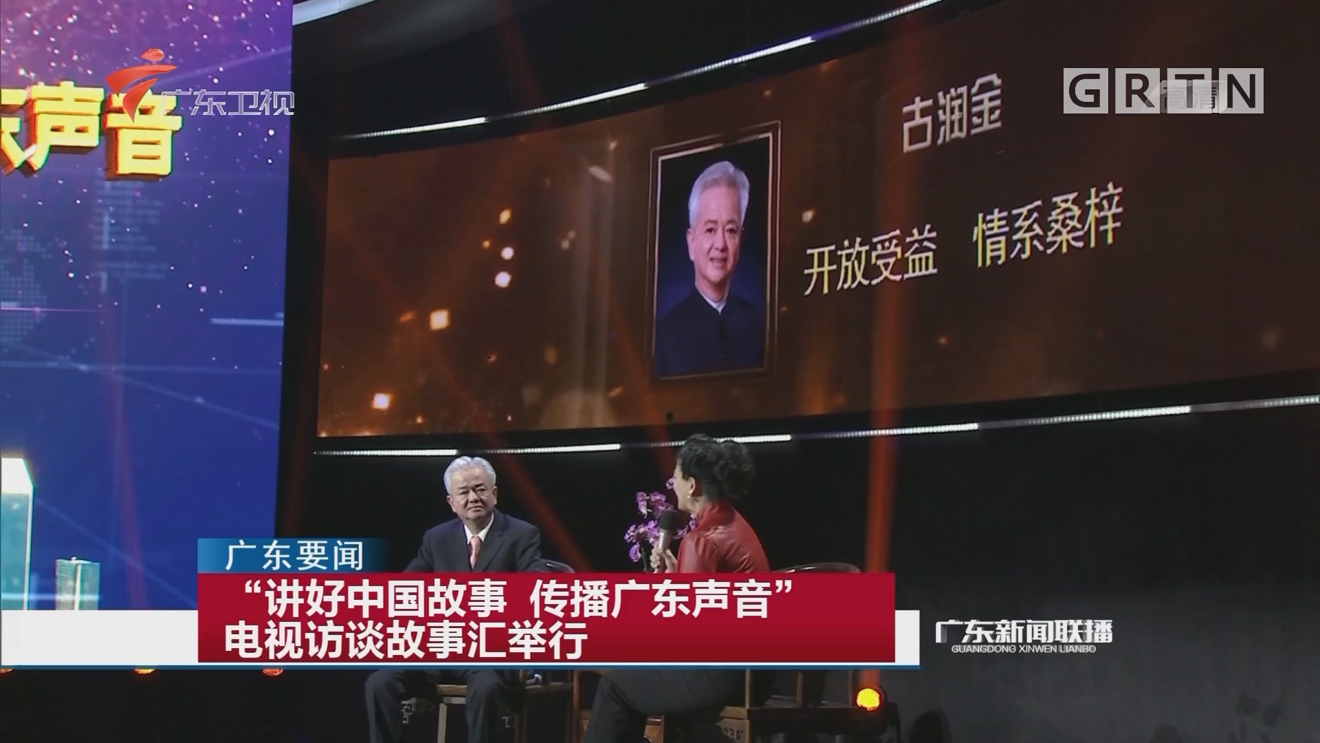 """""""讲好中国故事 传播广东声音""""电视访谈故事汇举行"""
