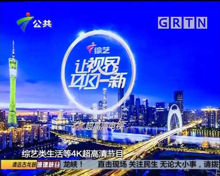 广东4K新视界 引领美好新生活