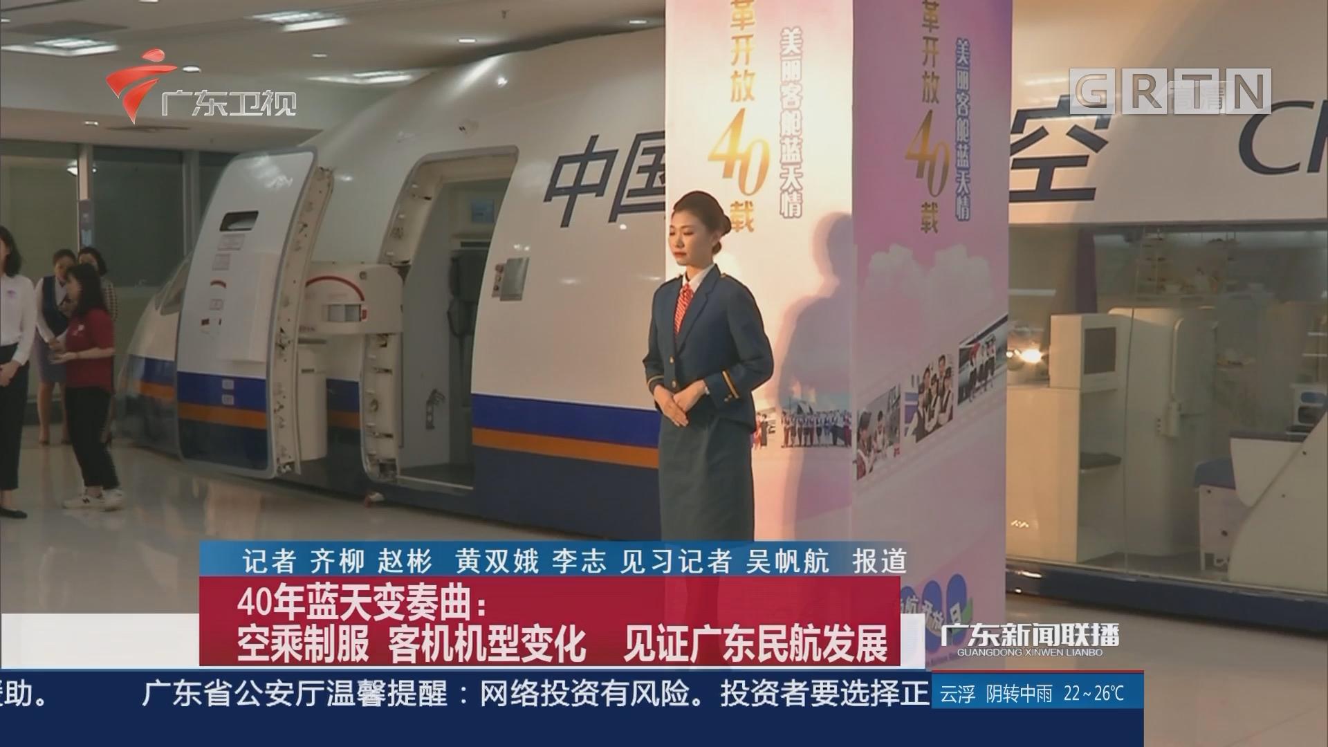 40年蓝天变奏曲:空乘制服 客机机型变化 见证广东民航发展