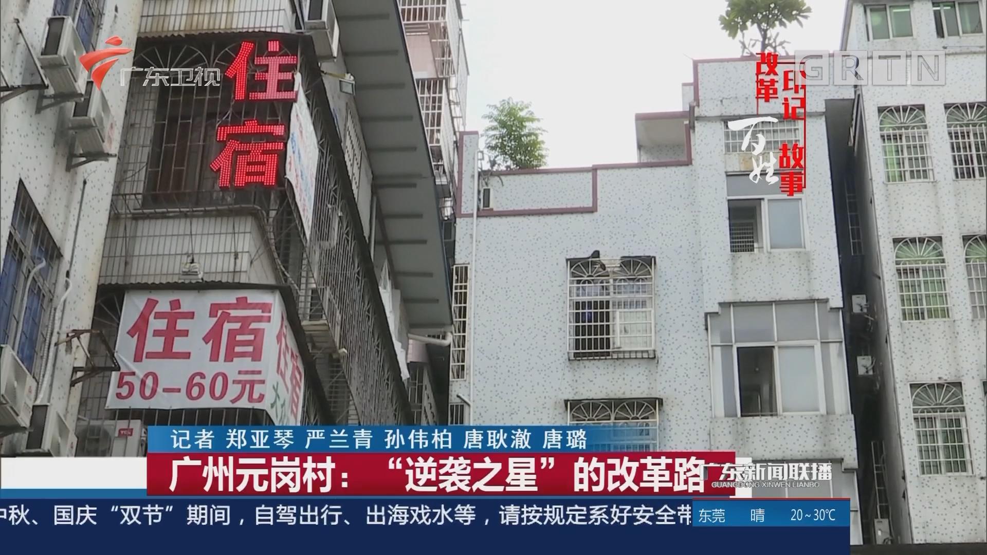 """广州元岗村:""""逆袭之星""""的改革路"""