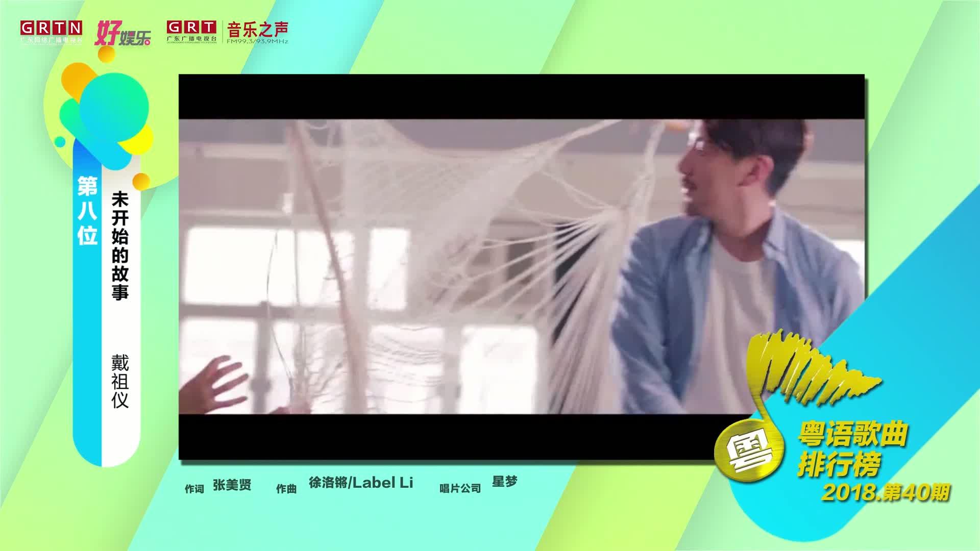 粤语歌曲排行榜2018年第40期榜单
