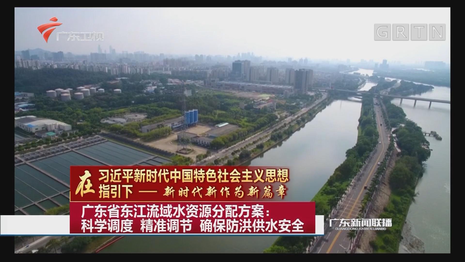 广东省东江流域水资源分配方案:科学调度 精准调节 确保防洪供水安全