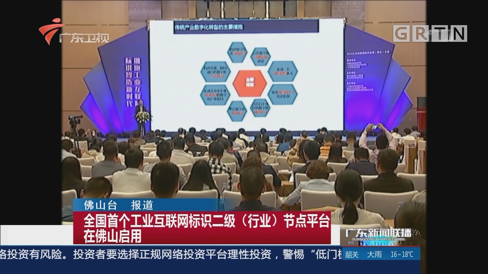 全国首个工业互联网标识二级(行业)节点平台在佛山启用