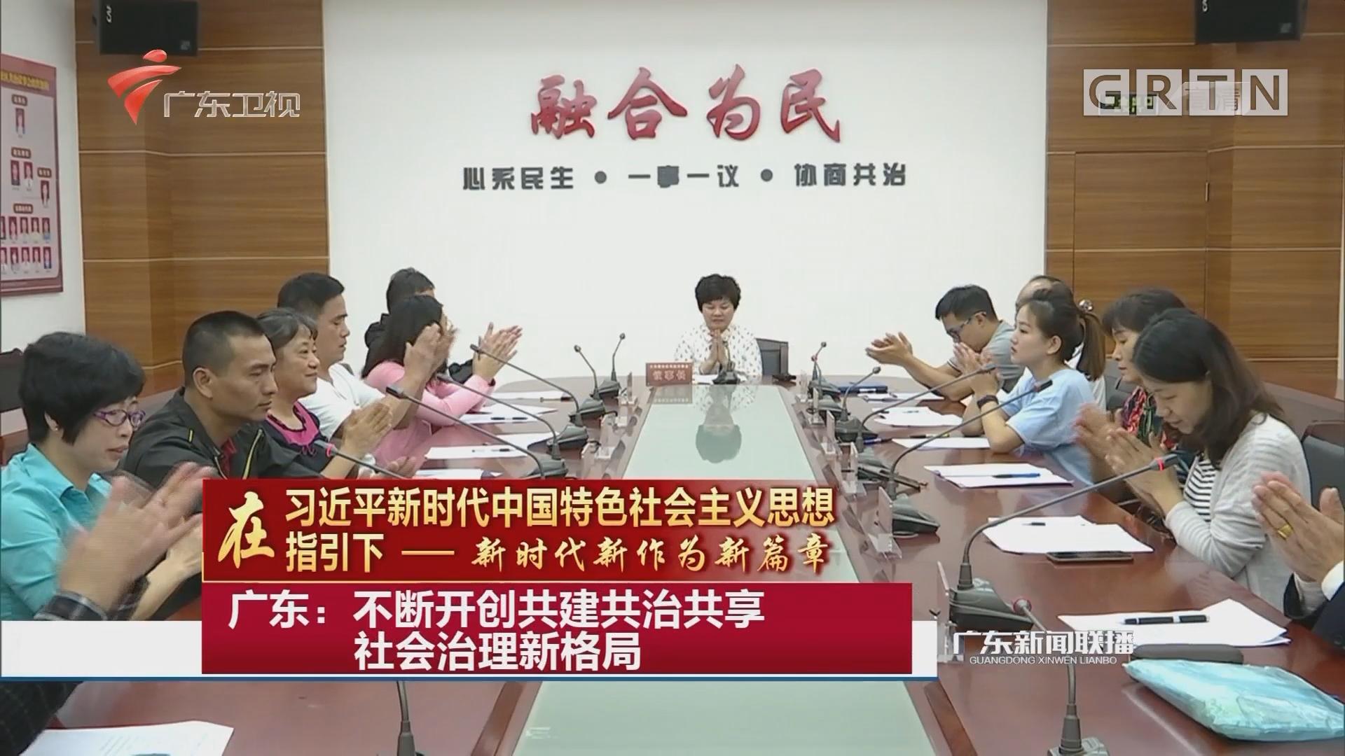 广东:不断开创共建共治共享社会治理新格局